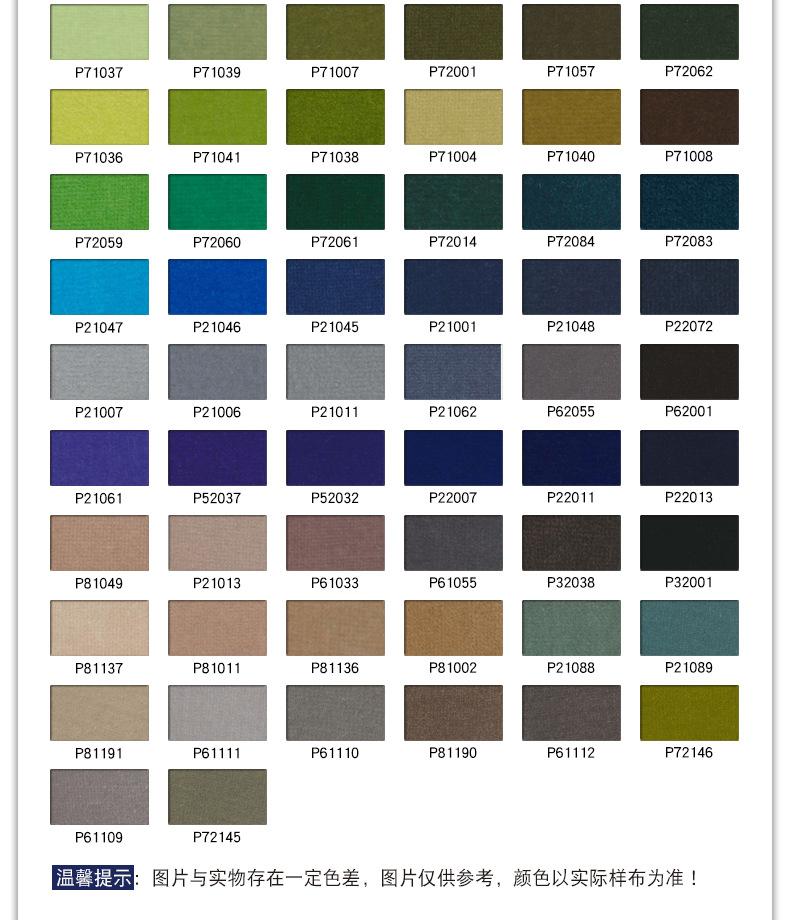 7643色卡--110个颜色2